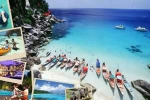 青岛到普吉岛蜜月7日游-天堂湾,情人沙滩,浮潜,海鲜自助餐
