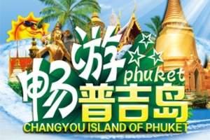 春节郑州到普吉岛旅游_过年普吉岛旅游计划_普吉岛6日游