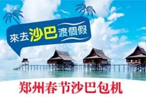 郑州出发春节出境游推荐_春节郑州到沙巴旅游_沙巴自由行6日游