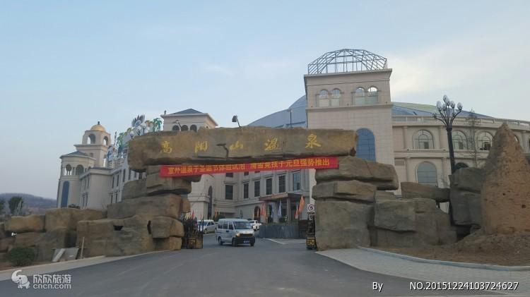 高陽山溫泉度假區
