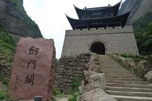 成都去剑门关  阆中古城传奇常规2日游 赠送豆腐宴 蜀道新游