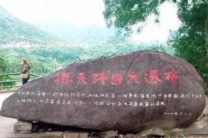 德天瀑布、越南板约瀑布一日游|超值旅游线路|火热预定中...