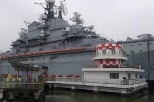 天津基辅号航母门票价格