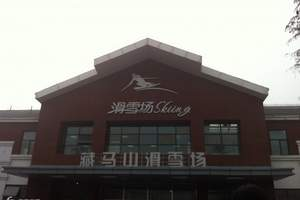 黄岛藏马山门票预订 藏马山滑雪场门票团购价格