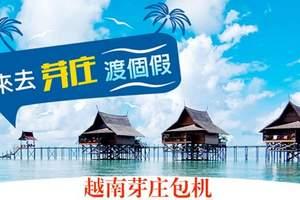 春节郑州到芽庄旅游_芽庄过年旅游报价_芽庄双飞5日游