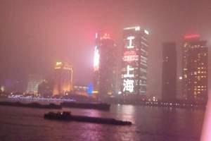 厦门出发 |快乐江南—上海、浪漫杭州、水乡乌镇单飞单动三日游