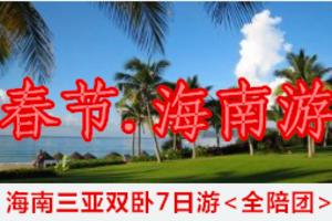 ★洛阳过年去海南旅游团_洛阳春节海南旅游价格_海南火车八日游