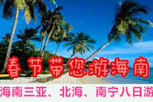 春节洛阳报名去海南旅游多少钱_海南三亚、北海、南宁双卧八日游