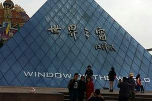 深圳世界之窗夜场门票当天预订啤酒节阿尔卑斯冰雪世界