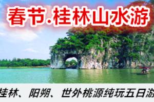 2016洛阳春节旅游团_春节去哪旅游好_过年洛阳去桂林五日游