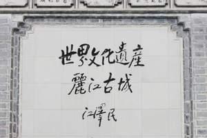 衡阳到丽江旅游 王者归来-昆大丽奢华七星+尊贵+纯玩双飞6天