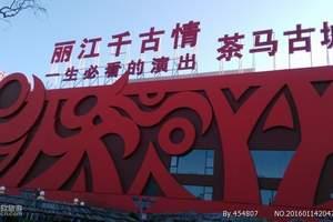 【帝王金樽】洛阳到云南双飞六日游 保证不强迫购物 主推线路