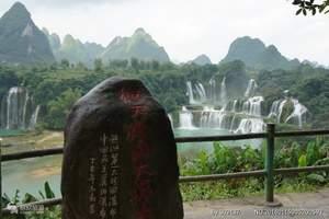 南宁到德天瀑布、巴马长寿村、通灵大峡谷三日游
