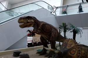 唐山到天津自然博物馆奇妙一日游