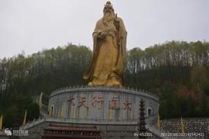 洛阳栾川老君山+追梦谷门票票+中灵索道套票(团队)