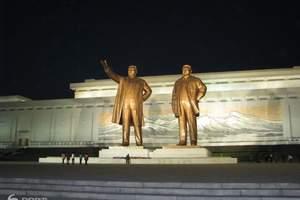 朝鲜四日团队游、特级豪华朝鲜四日游、朝鲜旅游报价及报名手续