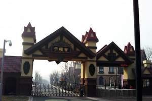 周末去哪玩?藏马山旅游渡假区 一日游