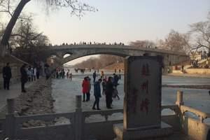 石家庄到赵县赵州桥1日游  游览古桥赵州桥