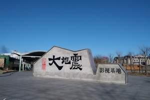 唐山大地震影视基地