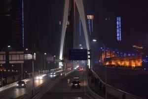 汉中去重庆/魅力重庆、红色赤水四日游/汉中起止