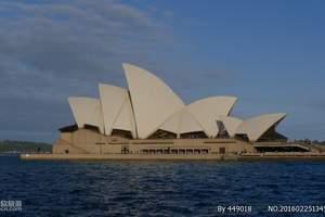 澳大利亚旅游线路推荐-澳大利亚新西兰12日-澳大利亚签证费用