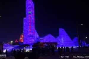 哈尔滨市区纯玩1日游,冰雪大世界1日游