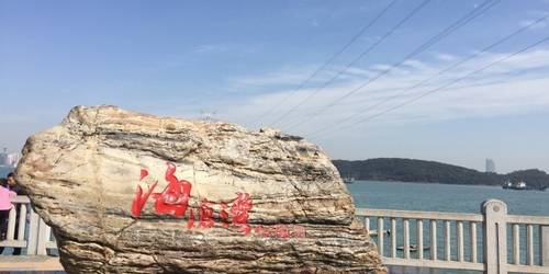 海沧湾公园