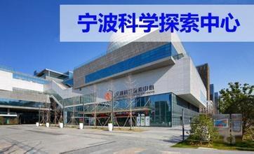 宁波科学探索中心 亲子 宁波亲子 科学探索中心