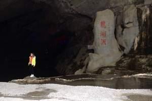 巴中诺水河龙湖洞