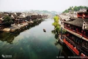 深圳到张家界旅游  张家界凤凰古城高铁四日游