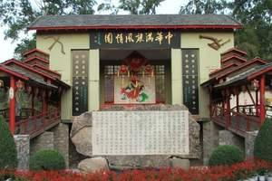 中华满族风情园