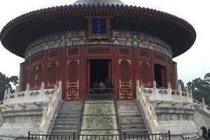 北京一日游价格_北京一日游需要多少钱_北京一日游报价
