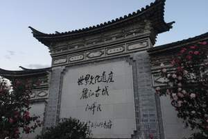 昆明、大理、丽江玉龙雪山、动车往返6日游|南宁到云南旅游线路