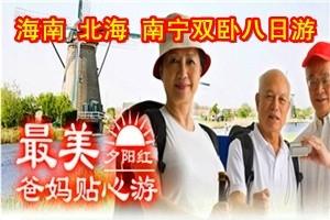 南宁老年人旅游团_郑州到南宁旅游老年团_南宁北海海南双卧八天