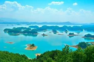 <纯玩>杭州到千岛湖梅峰观岛一日游<月光岛>天天发团