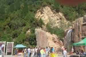 太原到灵石红崖大峡谷一日游_报团旅游_多少钱