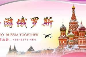 郑州到俄罗斯旅游_俄罗斯双首都+金环小镇+皇家庄园 探索8天