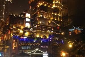 衡阳出发重庆自由行 机票+酒店 畅游山城、重庆火锅双飞4天