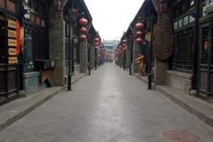 从邯郸到平遥古城一日游