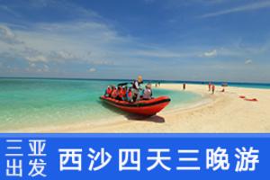 三沙旅游价格【长乐公主号四日游】西沙群岛旅游船票