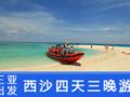 【南海之梦号邮轮】三亚到西沙群岛4天3晚游|西沙群岛四日游