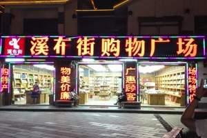 """华东五市+扬州、畅游双水乡""""乌镇.南浔""""+广州.深圳.珠海"""