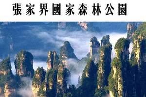 淄博去张家界旅游_长沙、韶山、张家界、天门山五日游旅游团