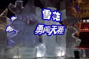 南昌到哈尔滨滑雪 沈阳、长春、哈尔滨、 亚布力双飞6日游