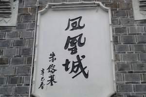 湖南旅游-襄阳到凤凰古城/张家界/天子山/黄龙洞火车双卧5日