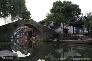 杭州出发 西塘+千岛湖二日游(门票+车费+市区免费接)住五星