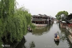 """西安到上海、苏州、杭州、三水乡""""乌镇,南浔,西塘""""纯玩4日游"""