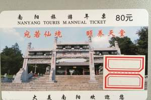 南阳旅游年票(南阳市旅游局印制)