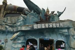 汉中去重庆/阆中、重庆乐和乐都乐园、 动物园、磁器口3日游'