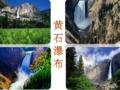 北京出发去美国旅游东西海岸+黄石公园+大瀑布国航直飞14天